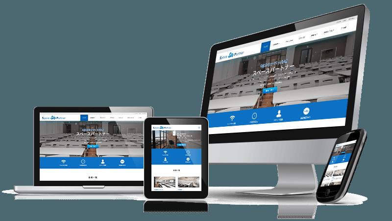 ホームページオープンのお知らせ|スペースパートナー