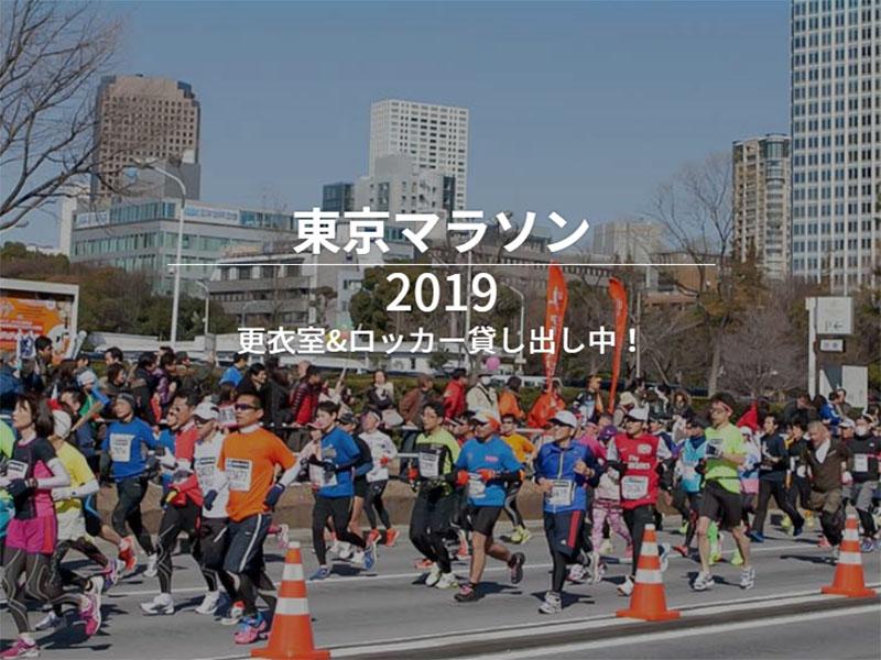 東京マラソン2019ロッカー&更衣室貸し出し|大手町スペースパートナー