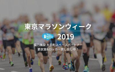 【受付終了しました】東京マラソン2019につき、3月2日、3月3は待機所として会議室をオープンします。