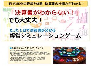 【経営シミュレーションゲーム開催のお知らせ】